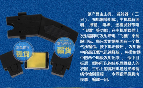 泰瑟远程电击枪电子-防暴器