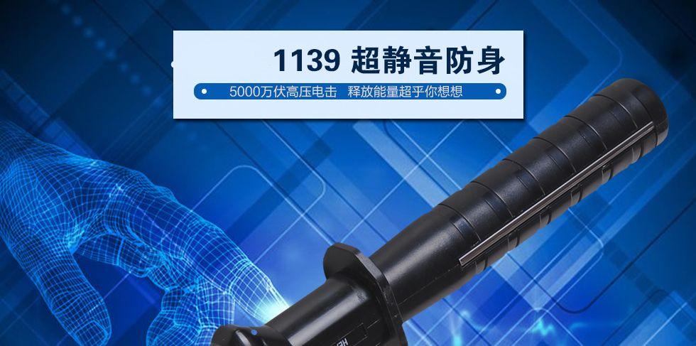 1139电棒-静音王