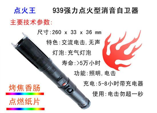 939强力消音电棒