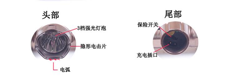 HY-1108电棍-土豪金配色