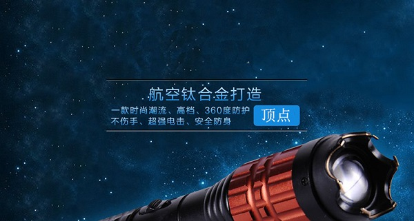 黑鹰X5钛合金高压电棒 第3张