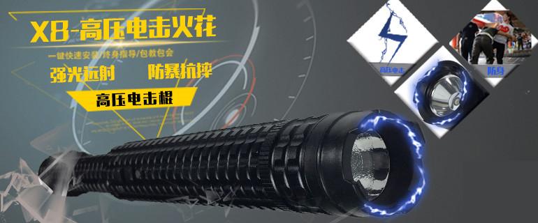 黑鹰X8电棍-五档照明耐敲打强光